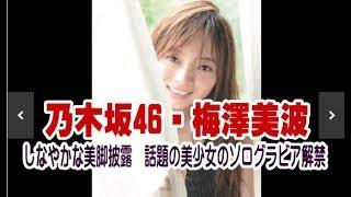 乃木坂46・梅澤美...