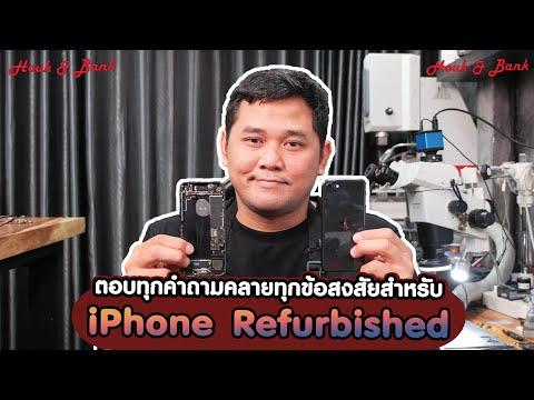 ตอบทุกคำถามคลายทุกข้อสงสัยสำหรับ iPhone Refurbished