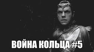 Война кольца Эльфы против всех #5