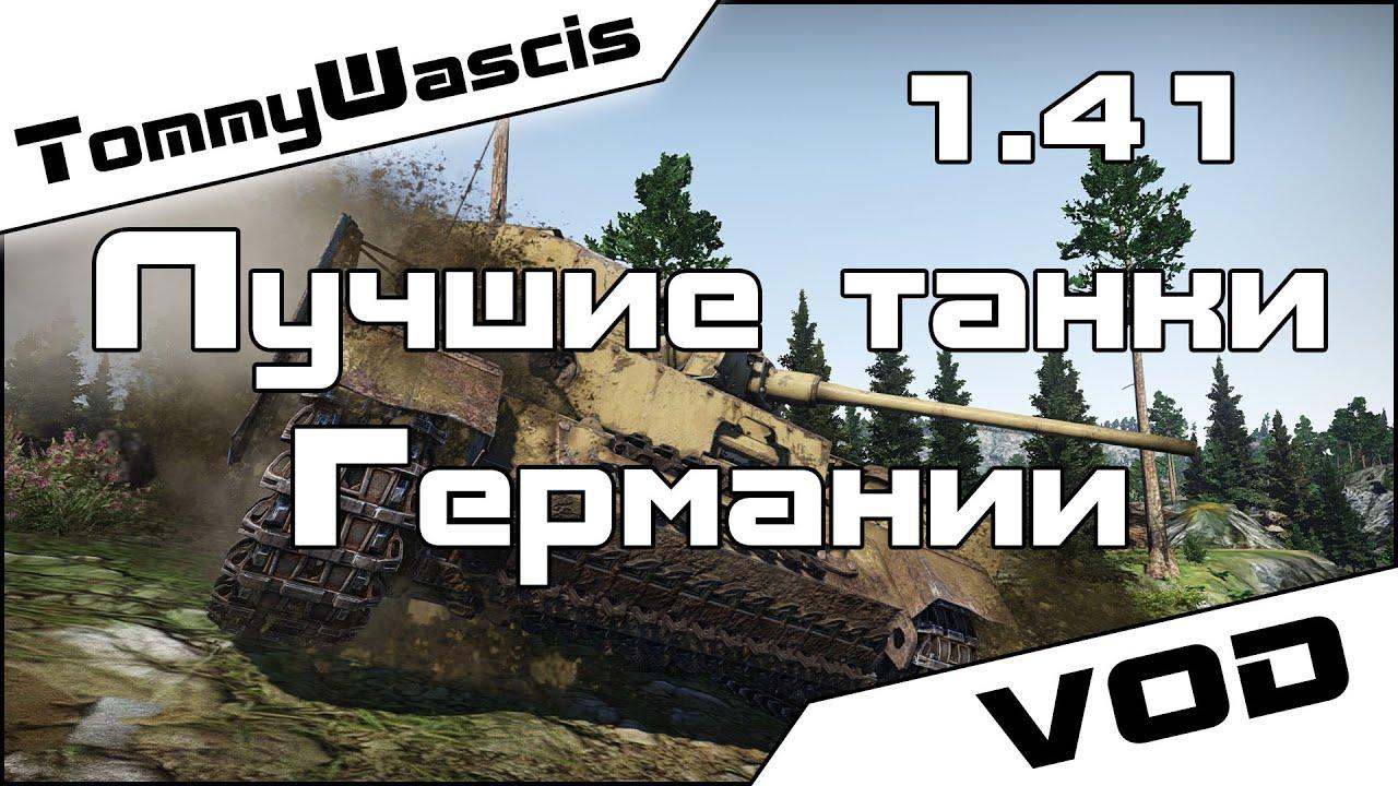 лучшие танки германии в war thunder