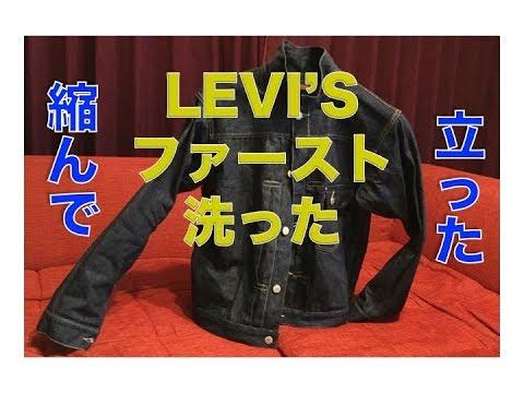 LEVI'S TYPE 1 first wash ファースト デニムジャケット 洗濯 Gジャン