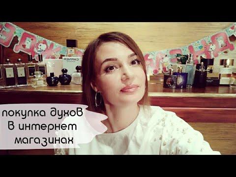Интернет магазины-мой опыт покупок+ распаковка со Scente.ru