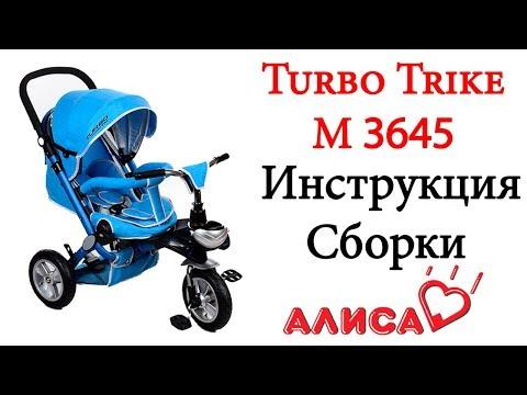 Видео инструкция сборки Turbo Trike M AL 3645 детский трехколесный велосипед