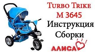 Відео інструкція складання Turbo Trike M AL 3645 дитячий триколісний велосипед