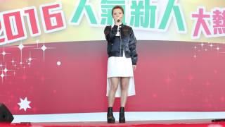 譚嘉儀 Kayee Tam---扯線木偶---置富都會『2016人氣新人大熱唱』27112016.