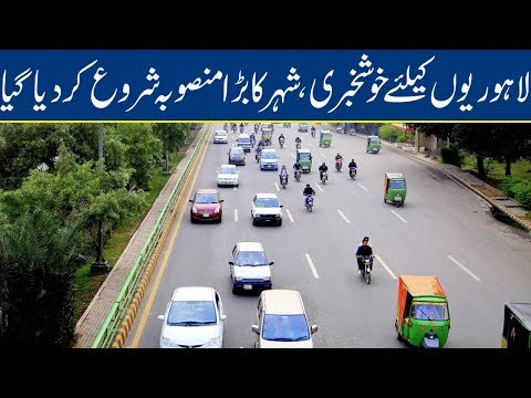Big Project in Lahore | Breaking News | Lahore News HD