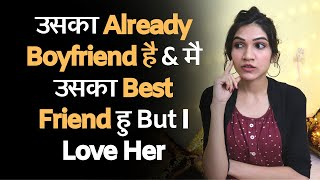 She Has A Boyfriend? WHAT TO DO IF SHE HAS A BOYFRIEND | @Mayuri Pandey