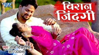 सच्चे दिल से प्यार करने वालों को रुला देता है यह दर्द भरा गीत - Viran Jindagi - Raja Bhojpuriya