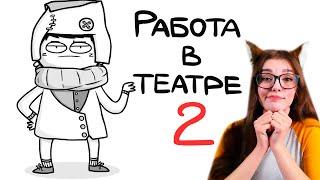 МАРМАЖ РАБОТА В ТЕАТРЕ 2 (анимация)