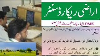 Punjab land recard center, land Record, agriculture punjab, new update زرعی اراضی سنڑ
