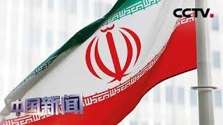 """[中国新闻] 伊朗向地区对手沙特和阿联酋""""伸出橄榄枝""""   CCTV中文国际"""