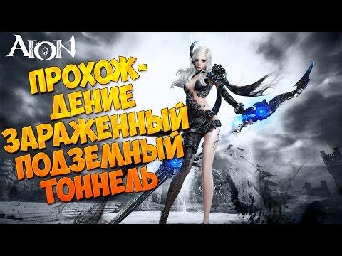 Версия игры айон 3 0 гладиатор: что изменилось? — aion