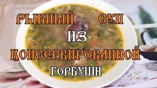 Рыбный суп из консервированной горбуши