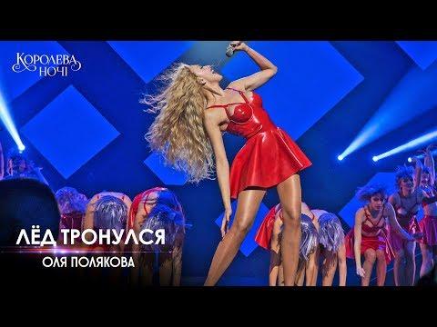 Телеканал 1+1: Оля Полякова – Лед тронулся. Концерт «Королева ночі»