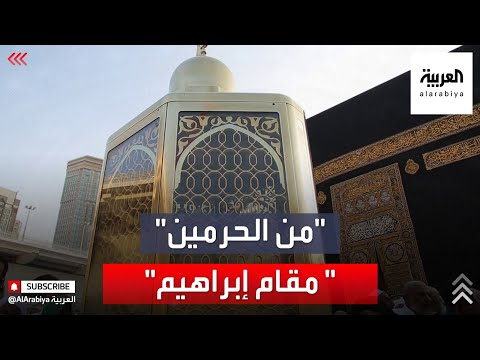 من الحرمين | تعرف على مقام إبراهيم أحد معالم المسجد الحرام