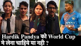 Hardik Pandya के World Cup को लेकर अचानक जनता का बदला मूड, दिये चौंकाने वाले जवाब.