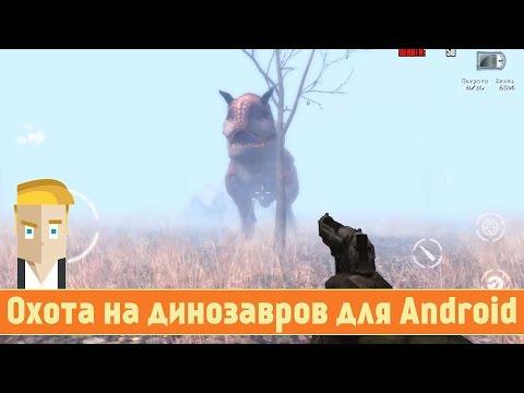 динозавров игра охота стрелялки видео на