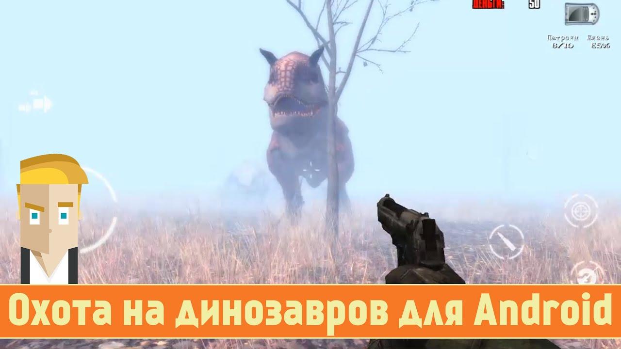 Дикий страшный юрский охотник -охота на динозавров for android.