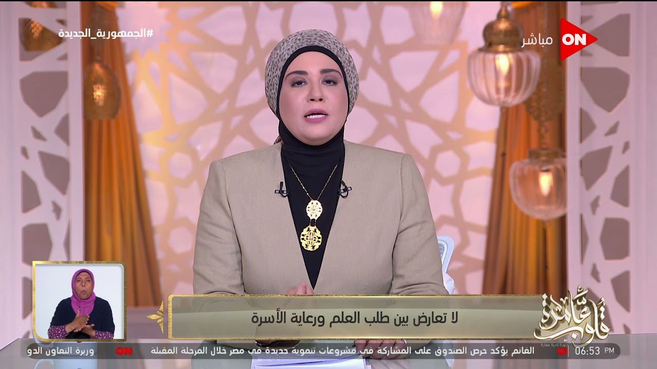 -قلوب عامرة - د.نادية عمارة تجيب على سؤال بخصوص -تعارض طلب العلم مع رعاية الأسرة  - نشر قبل 7 ساعة