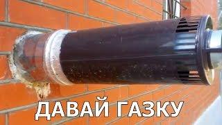 Экономное отопление дома гаража своими руками. Настенный конвектор обогреватель на сжиженном газе.(Отопление на дачу оптимальный вариант. Если отключили электричество вам пофигу вы будете в тепле, но бляха..., 2015-09-26T09:09:47.000Z)
