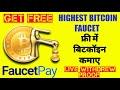 Highest Paying Bitcoin Faucet 2020  Bitcoin Faucet ...