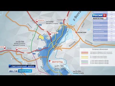 Губернатор Андрей Бочаров проинспектирует строительство объездной дороги Волгограда