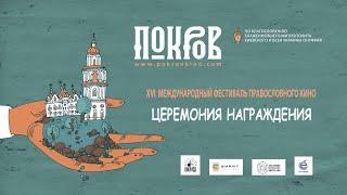 Награждение лучших работ XVI кинофестиваля Покров 2018