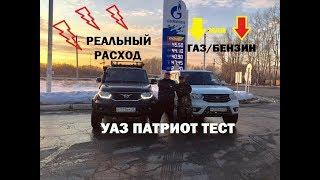 РЕАЛЬНЫЙ РАСХОД УАЗ ПАТРИОТ/ГАЗ/БЕНЗИН/ТЕСТ...