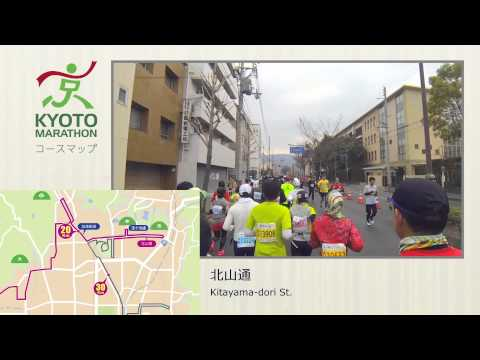京都マラソンコース紹介 ( About the Course of Kyoto Marathon )