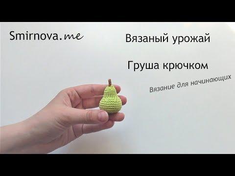 Вязаная груша крючком | мастер-класс | Smirnova.me