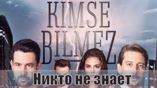 Никто не знает / Kimse Bilmez 1, 2, 3, 4, 5, 6, 7, 8, 9, 10 серия / русская озвучка / анонс, сюжет