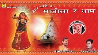 Repeat youtube video Dhol Baje Re Majisa Re Dham | New Mata Rani Bhatiyani Bhajan | Audio Songs Jukebox