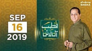 Banjhpan ka ilaj | Qutb Online | SAMAA TV | Bilal Qutb | 16 September 2019