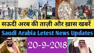 Saudi Live Today Letest News Hindi Urdu (20-9-2018) सऊदी की ताज़ा खबरें..By Socho Jano Yaara