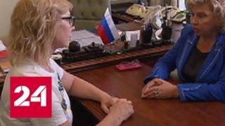 Уполномоченные по правам человека России и Украины договорились о сотрудничестве - Россия 24