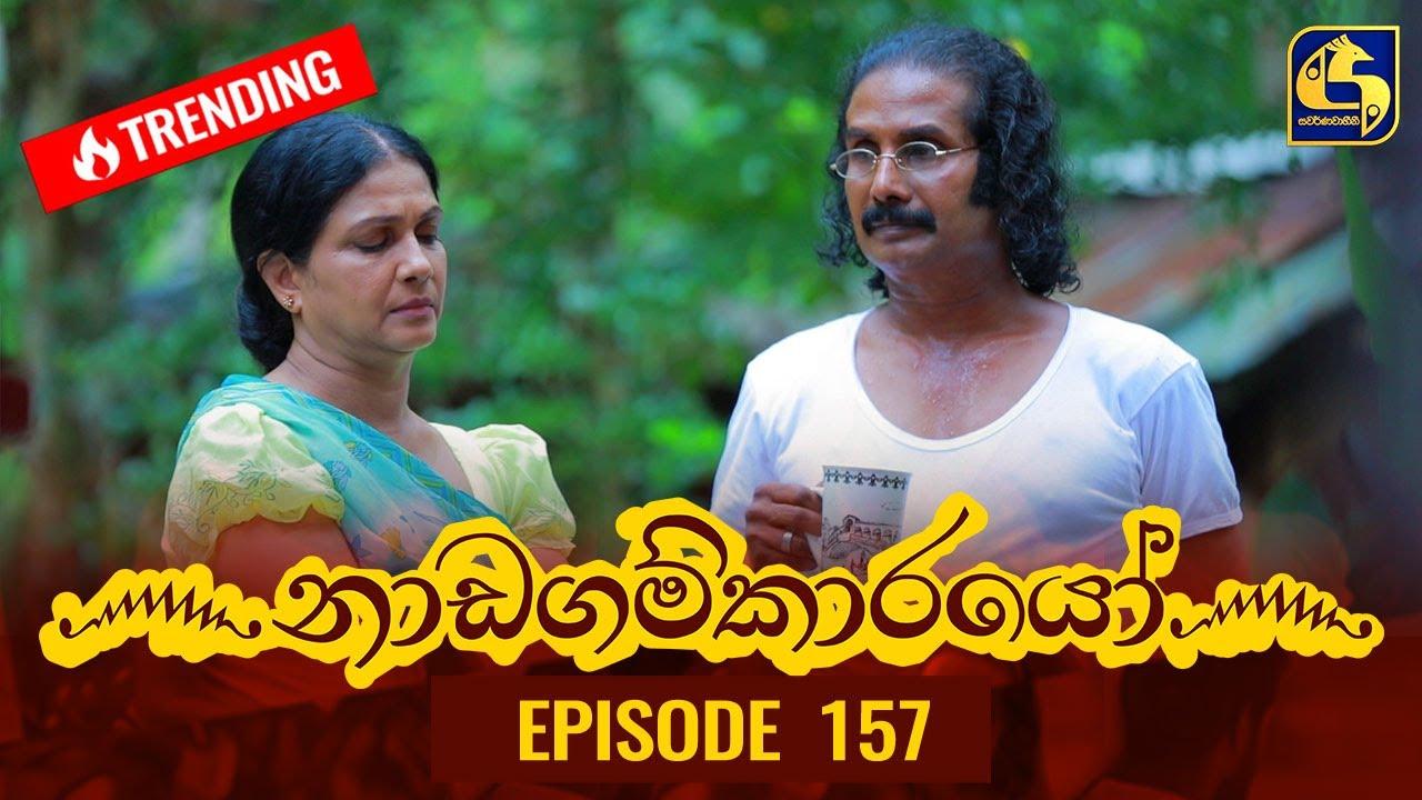 Download Nadagamkarayo Episode 157 || ''නාඩගම්කාරයෝ'' || 26th August 2021