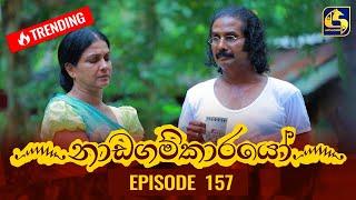 Nadagamkarayo Episode 157 || ''නාඩගම්කාරයෝ'' || 26th August 2021 Thumbnail