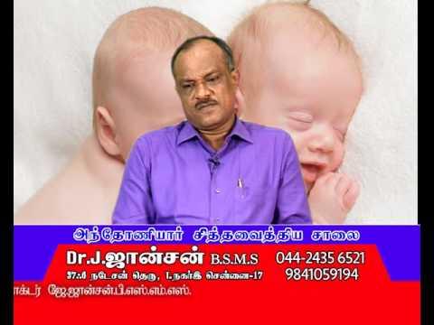 St antony siddha medical centre chennai Dr Johnson - (20-06-2017)