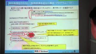 Java基礎Ⅱ 第8章 例外処理 その1