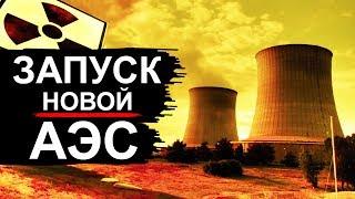 В 600 км от Чернобыля...строят новую АЭС