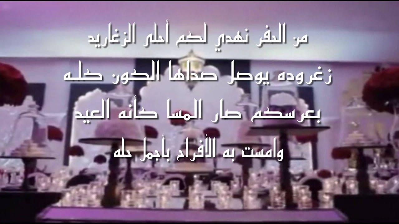 عسى دياركم دوم عامره بالأفراح خالو إبراهيم Youtube