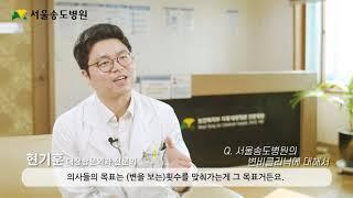 [서울송도병원]현기훈 과장님 인터뷰_대장항문외과를 선택…