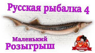 Русская рыбалка 4 Розыгрыш Осётр Русский