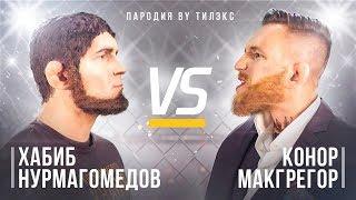 КОНОР МАКГРЕГОР vs ХАБИБ НУРМАГОМЕДОВ (Пародия by Тилэкс)