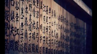 видео Японские фамилии. Обсуждение на LiveInternet