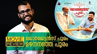 Georgettan's Pooram Malayalam Movie Review by Sudhish Payyanur | Movie Bite