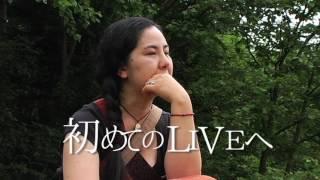 ドキュメンタリー映画「kapiwとapappo〜アイヌの姉妹の物語〜」予告篇A 1分50秒