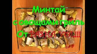 Минтай с овощами гриль в духовке. Диетическое блюдо.