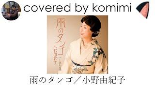 小野由紀子 - 雨のタンゴ