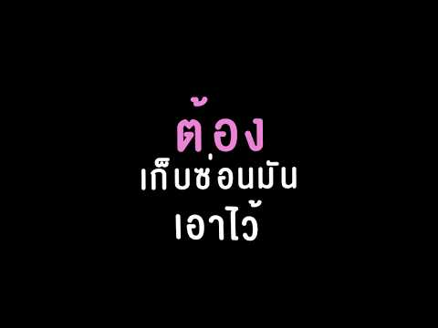 Garena RoV : Should I (บอก) | Lyrics